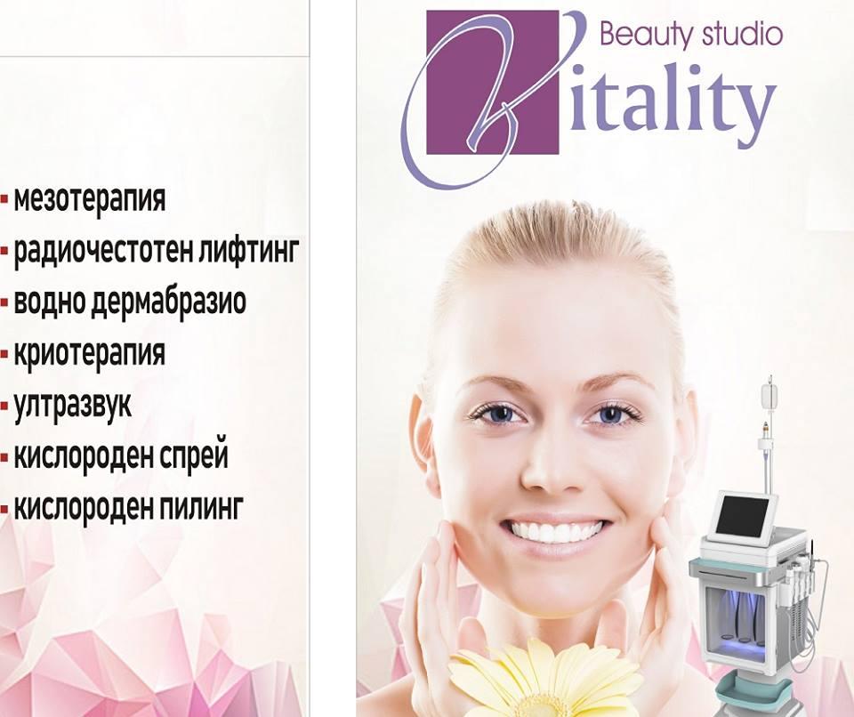 Студио за красота в Пловдив