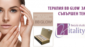 Терапия BB Glow за съвършен тен без грим