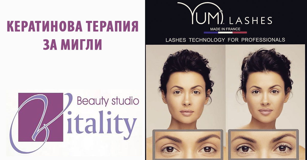 Кератинова терапия за мигли Yumi Lashes