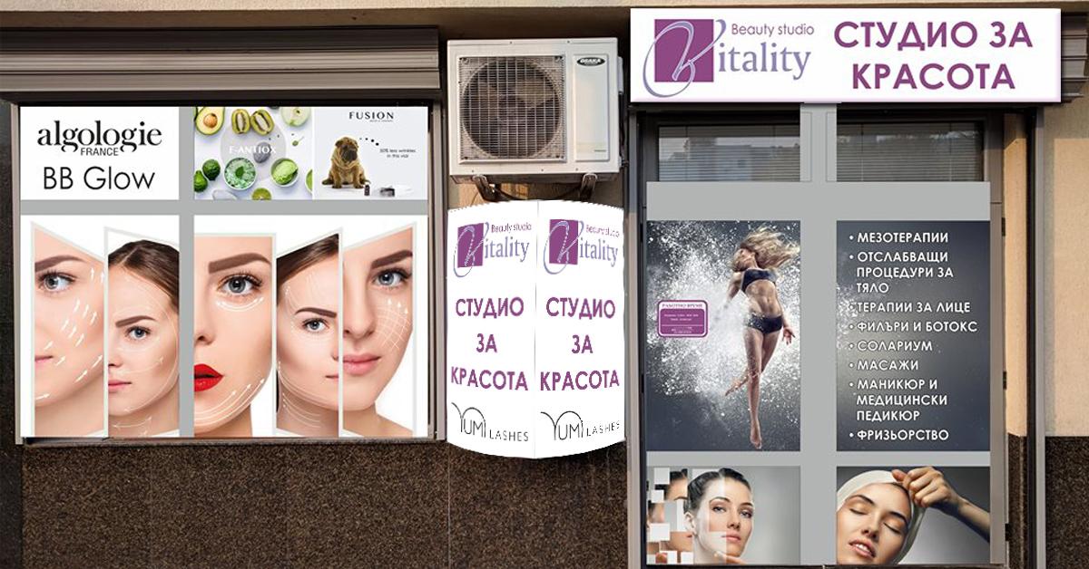Студио за красота Vitality с нов адрес