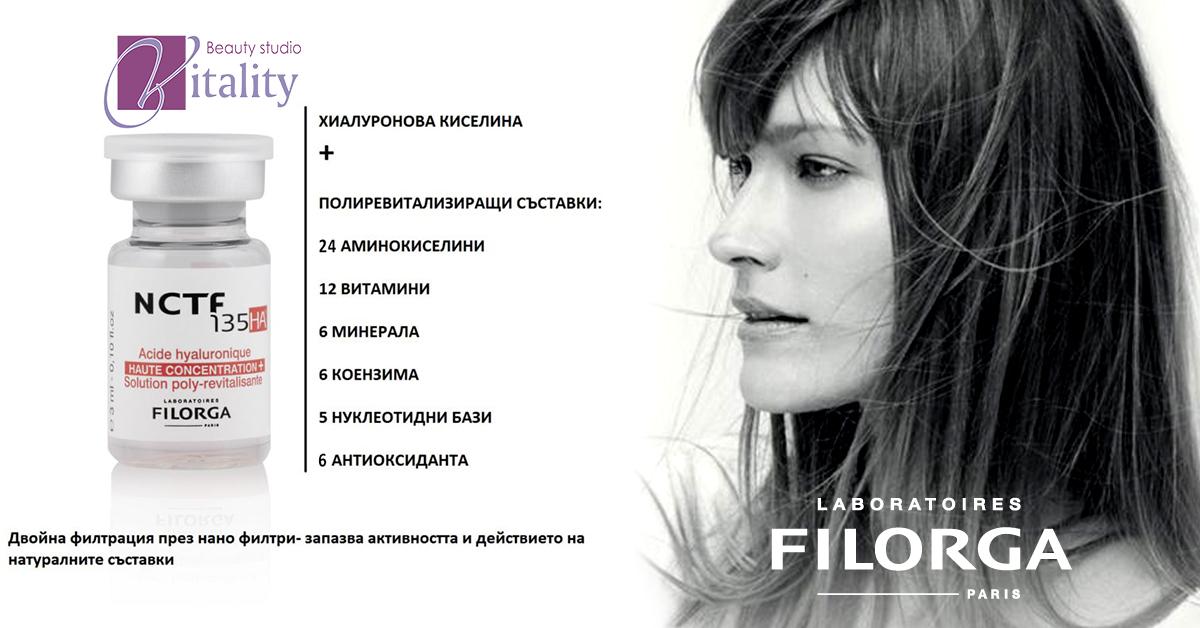 Мезотерапия в Пловдив с продуктите на Filorga