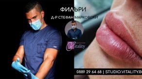 Филъри от д-р Марковски