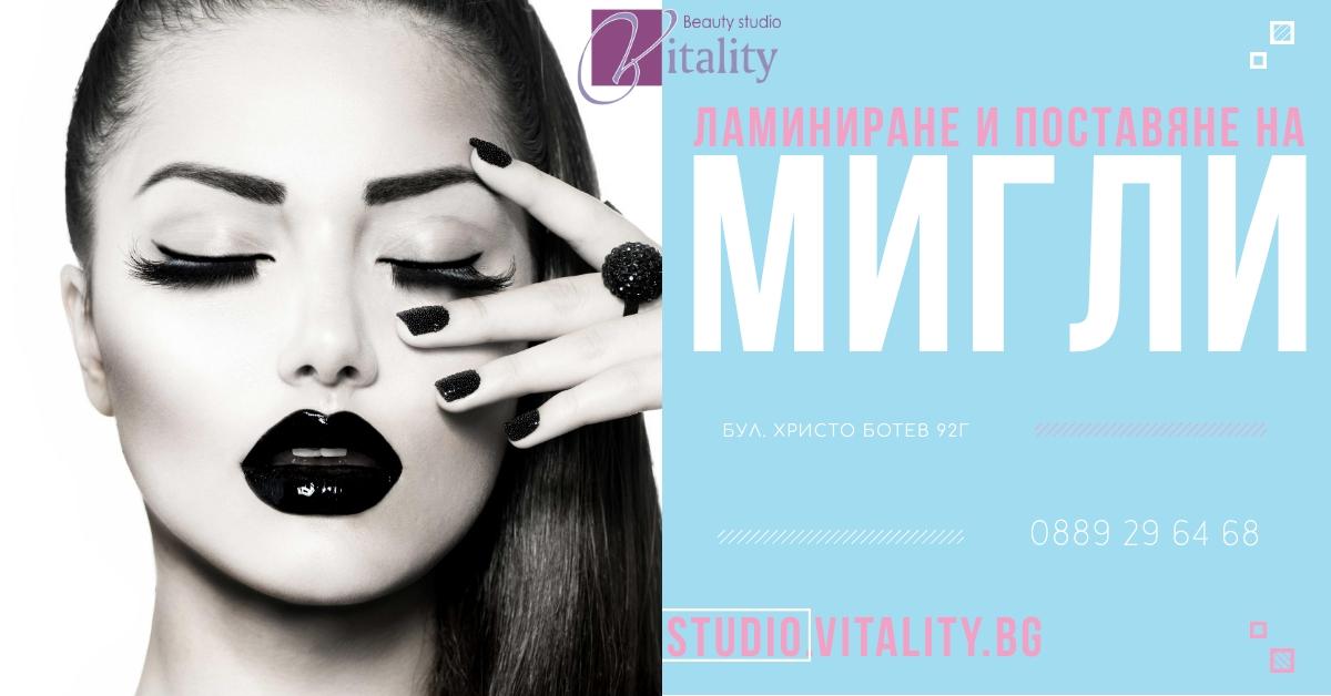 Ламиниране на мигли в Пловдив от Студио за Красота - Vitality